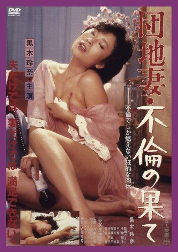 団地妻 不倫の果て [DVD]