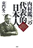内村鑑三の『代表的日本人』