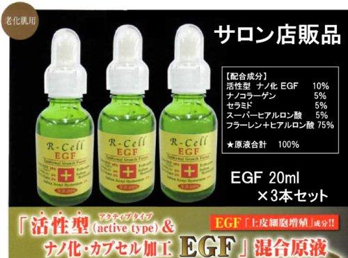 リセル 特許技術 活性型抽出&ナノ化リポソーム加工 EGF 10%配合フラーレン ナノコラーゲン セラミド スパーヒアルロン酸 混合 原液: リセル EGF