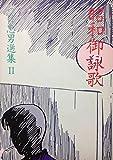 昭和御詠歌 (つげ忠男選集 / つげ 忠男 のシリーズ情報を見る