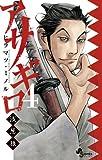 アサギロ~浅葱狼~ 4 (ゲッサン少年サンデーコミックス)