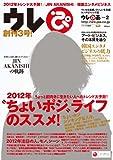ウレぴあ 2012年 2月号