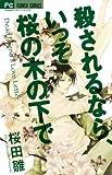 殺されるなら、いっそ桜の木の下で / 桜田 雛 のシリーズ情報を見る
