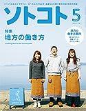 地方の働き方/ソトコト(雑誌)
