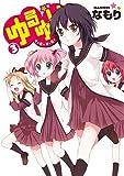 ゆるゆり 3 (IDコミックス) (IDコミックス 百合姫コミックス)