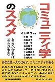 コミュニティ学のススメ (コミュニティ・ブックス)