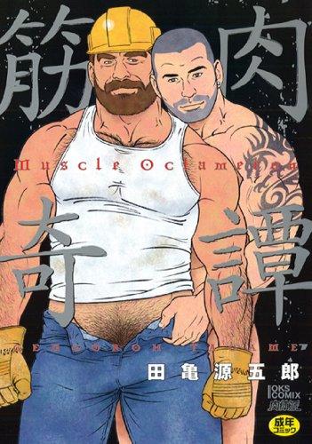 筋肉奇譚 (OKS COMIX)
