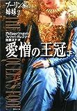 愛憎の王冠〈下〉―ブーリン家の姉妹〈2〉 (集英社文庫)