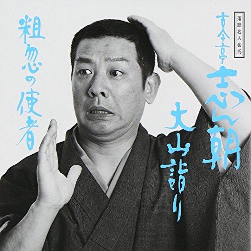 落語名人会(15)