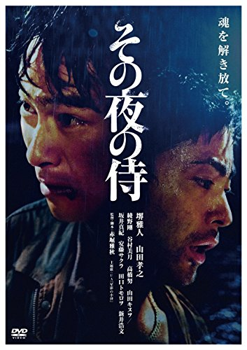 その夜の侍(新・死ぬまでにこれは観ろ! ) [DVD]