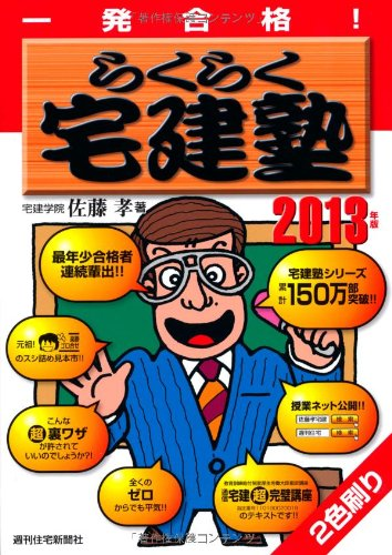 2013年版 らくらく宅建塾 (QP books)