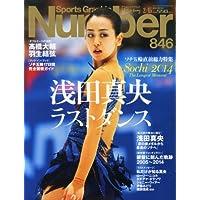 Sports Graphic Number (スポーツ・グラフィック ナンバー) 2014年 2/13号