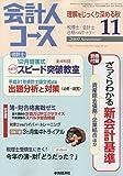 会計人コース 2009年 11月号 [雑誌]