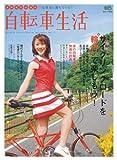 自転車生活 15 (エイムック 1555)