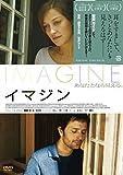 イマジン [DVD]