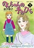 のんちゃんの手のひら 5 (ジュールコミックス)