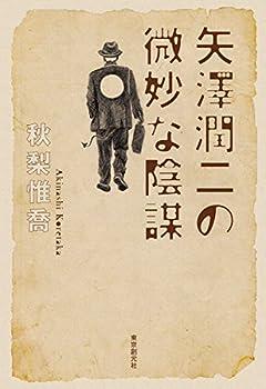 矢澤潤二の微妙な陰謀