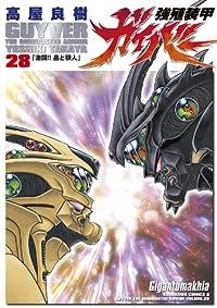 強殖装甲ガイバー(28)<強殖装甲ガイバー> (角川コミックス・エース)