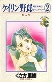 ケイリン野郎(2) (ジュディーコミックス)