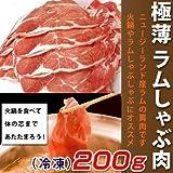 ラム善 ニュージーランド産極薄ラムしゃぶ200g(冷凍真空パック)