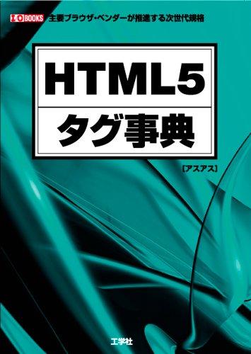 HTML5タグ事典―主要ブラウザ・ベンダーが推進する次世代規格