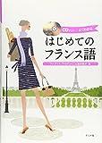 CDブック はじめてのフランス語