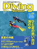 ダイビングスクール 2009年 07月号 [雑誌]