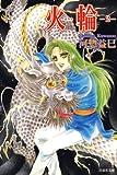 火輪 2 (白泉社文庫)