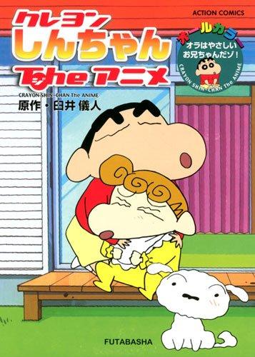クレヨンしんちゃん Theアニメ オラはやさしいお兄ちゃんだゾ!