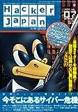 Hacker Japan (ハッカー ジャパン)  2011年 07月号