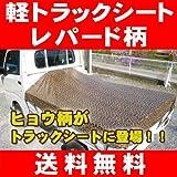 軽トラックシート ダイハツジャンボ用 レパード柄(ヒョウ柄) The テント
