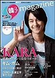 韓ラブ magazine