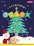 バイエルでひける クリスマス【改訂版】