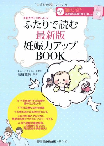 ふたりで読む 最新版 妊娠力アップBOOK