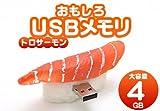 PLATA ( プラタ ) おもしろ USB メモリ 4GB 寿司 トロサーモン ※キャンペーン対象品