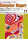 Computer Report (コンピューターレポート) 2009年 11月号 [雑誌]