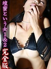 壇蜜という女1&2完全版