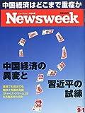 Newsweek (ニューズウィーク日本版) 2015年 9/1 号 [中国の異変]