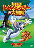 トムとジェリーの大冒険[DVD]