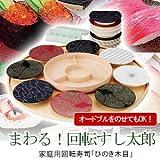 家庭用回転寿司 まわる寿司太郎(すし太郎) ひのき木目 (14084)