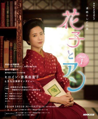 連続テレビ小説 花子とアン Part1 (NHKドラマ・ガイド)