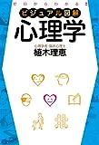 ゼロからわかる ビジュアル図解 心理学 (中経出版)