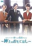メイキング・オブ僕たちの高原ホテル~紳士のおもてなし~[DVD]