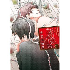 友人関係 (バンブーコミックス 麗人セレクション)