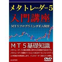 メタトレーダー5入門講座 MT5プログラミングEA開発