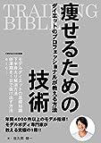 TRAINING BIBLE 痩せるための技術?ダイエットのプロフェッショナルが教える方法? ごきげんビジネス出版
