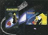 銀河鉄道999|台紙付 ふみカード 2枚組 ◆星野鉄郎 メーテル|松本零士