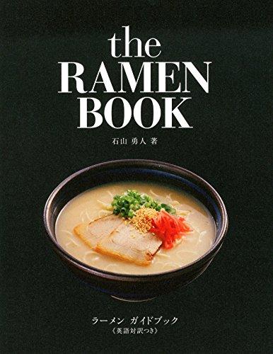 The Ramen Book by HAYATO ISHIYAMA