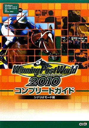 ウイニングポストワールド 2010 コンプリートガイド シナリオモード編