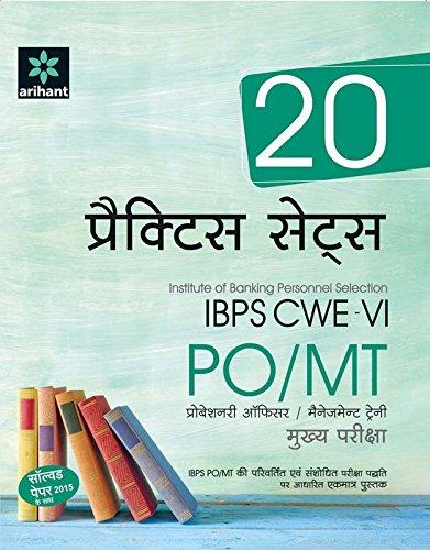 20 Practice Sets IBPS CWE PO/MT Online Pariksha